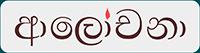alochana-ime-web-magazine-logo