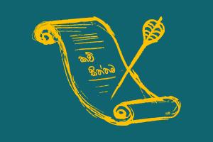 Alochana-kav-siththama